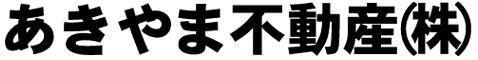 あきやま不動産(株)