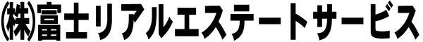 (株)富士リアルエステートサービス