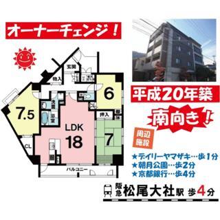 べラジオ嵐山 3 3LDK