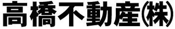 高橋不動産(株)