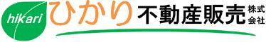 ひかり不動産販売(株)