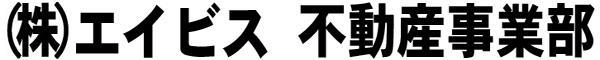 エイビス不動産((株)エイビス)