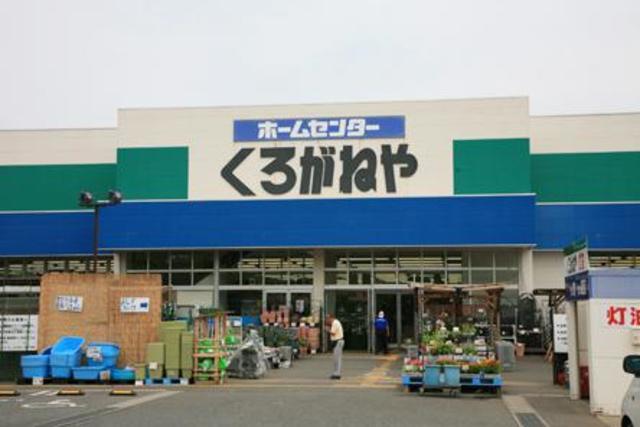 海老名 くろがねや くろがねや 海老名下今泉店の店舗情報|神奈川ホームセンターマップ