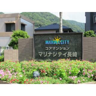 コアマンション・マリナシティ長崎B棟 11階 4LDK