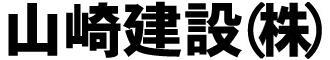 山崎建設(株)