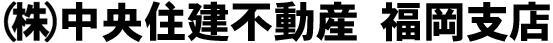 (株)中央住建不動産 福岡支店