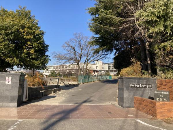 中学校 亀崎