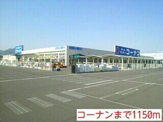 綾川 コーナン