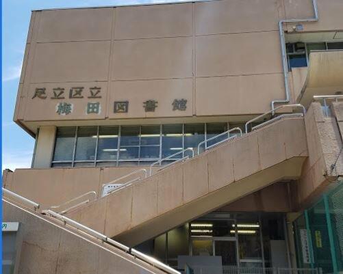 図書館 足立 区