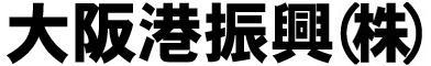 大阪港振興(株)