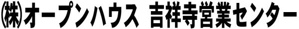 (株)オープンハウス 吉祥寺営業センター
