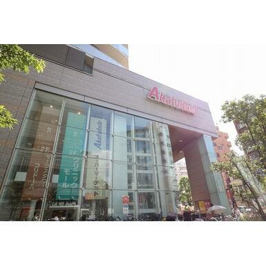 マンション1階・2階にアブアブ赤札堂町屋店
