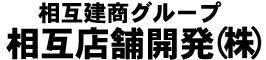 相互店舗開発(株)