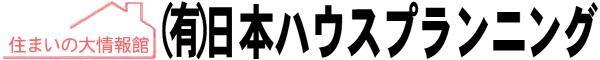 住まいの大情報館 (有)日本ハウスプランニング
