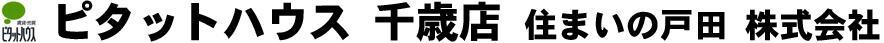 ピタットハウス千歳店 住まいの戸田(株)