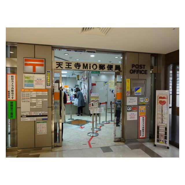 天王寺ミオ 郵便局
