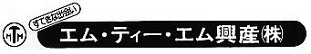 エム・ティー・エム興産(株)