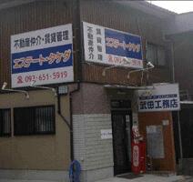 三ツ矢商事 北九州