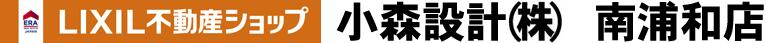 LIXIL不動産ショップ 小森設計(株) 南浦和店