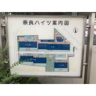 奈良ハイツ一号棟 2階 4LDK