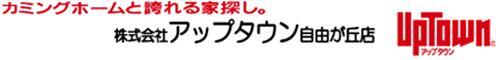 (株)アップタウン 自由ケ丘店