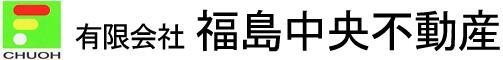 (有)福島中央不動産