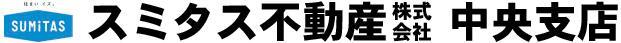 スミタス不動産(株) 中央支店