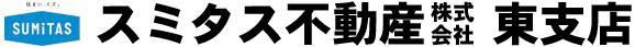 スミタス不動産(株) 東支店
