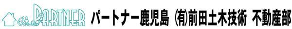 パートナー鹿児島 (有)前田土木技術 不動産部