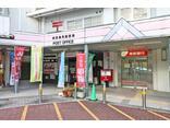 奈良鳥見郵便局 距離:560m
