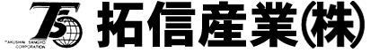拓信産業(株)
