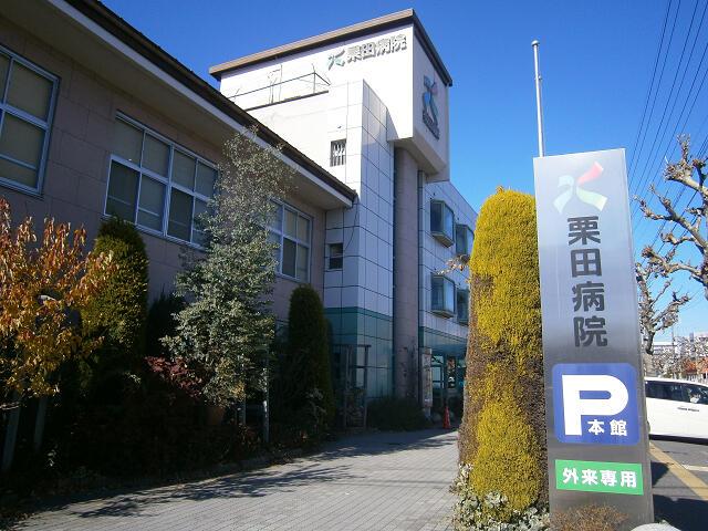 病院 栗田