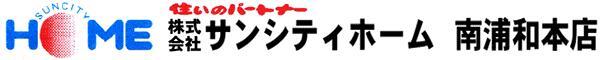 (株)サンシティホーム南浦和本店