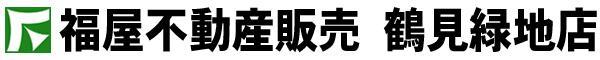 (株)福屋不動産販売 鶴見緑地店