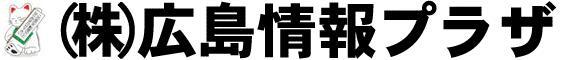 (株)広島情報プラザ