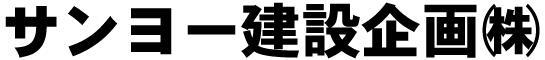 サンヨー建設企画(株)