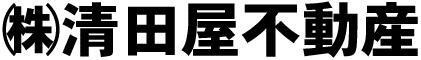 (株)清田屋不動産