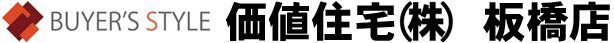 価値住宅(株) 板橋店バイヤーズスタイル事業部