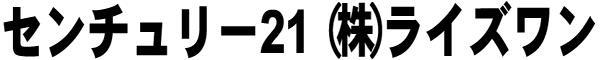 センチュリー21 (株)ライズワン