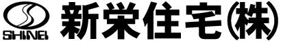新栄住宅(株)