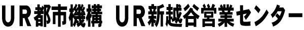 UR都市機構 UR新越谷営業センター