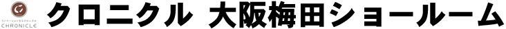 クロニクル大阪梅田ショールーム (株)クロニクル