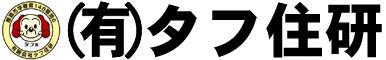 (有)タフ住研