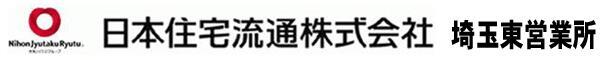 日本住宅流通(株) 埼玉東営業所