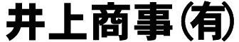 井上商事(有)