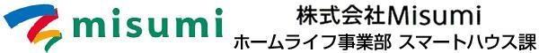 (株)Misumi ホームライフ事業部スマートハウス課
