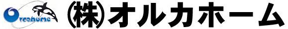 (株)オルカホーム