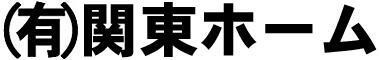 (有)関東ホーム