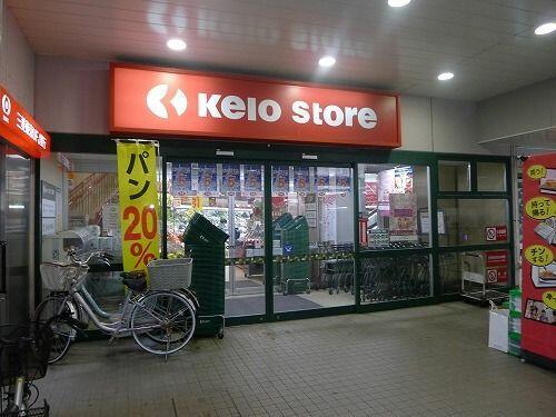 稲田堤 京王 ストア 京王稲田堤駅