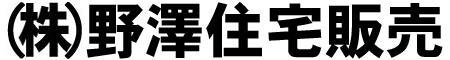 (株)野澤住宅販売